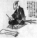 古代武士兼職工作