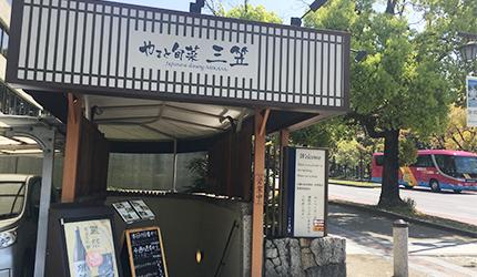 三笠和風日式料理店外觀